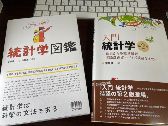 統計学の本